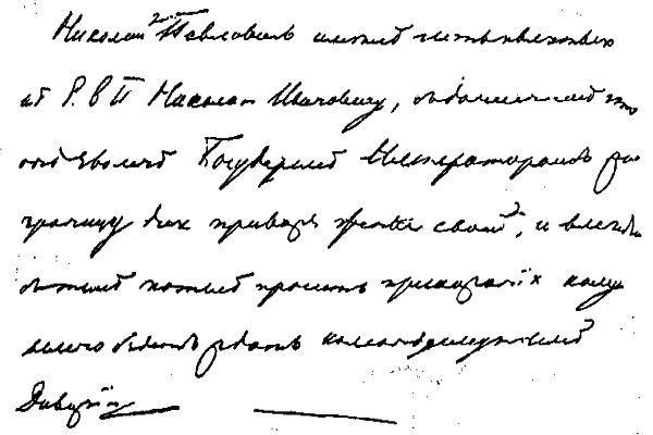 почерк с наклоном букв вправо