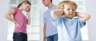 состояние ребенка при ссорах родителей
