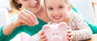 карманные деньги и дети
