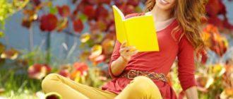 чтение аффирмаций для женщин