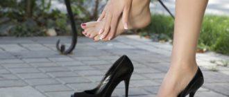 дискомфорт от узких туфель
