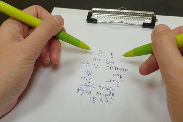 написание слов двумя руками