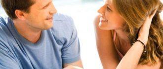 общение девушки с парнем